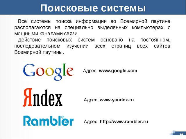 Поисковые системы Все системы поиска информации во Всемирной паутине располаг...