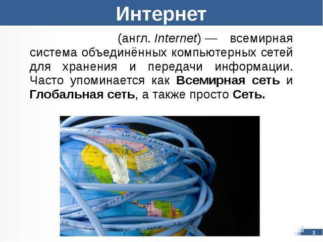 Интерне́т (англ.Internet)— всемирная система объединённых компьютерных сете...