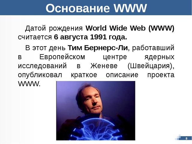 Датой рождения World Wide Web (WWW) считается 6 августа 1991 года. В этот ден...