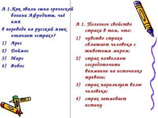 А 1.Как звали сына греческой богини Афродиты, чьё имя в переводе на русский я