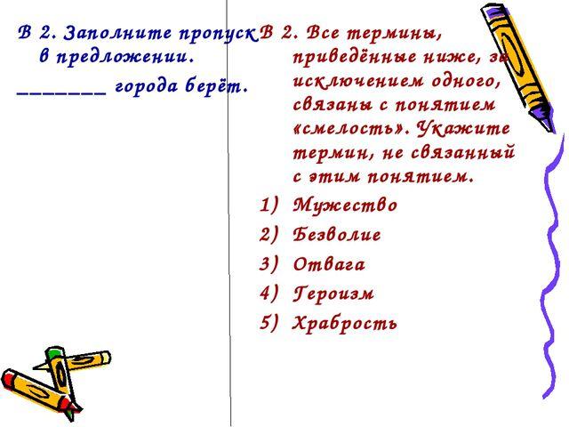 В 2. Заполните пропуск в предложении. _______ города берёт. В 2. Все термины,...