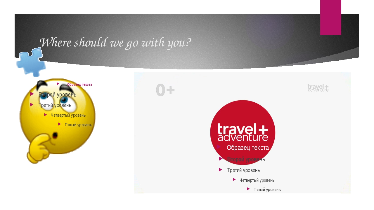 Where should we go with you?