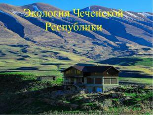 Экология Чеченской Республики