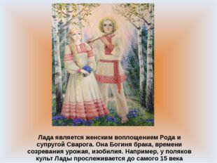 Лада является женским воплощением Рода и супругой Сварога. Она Богиня брака,