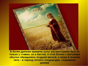 В более древние времена культ распространен был не только у славян, но и балт