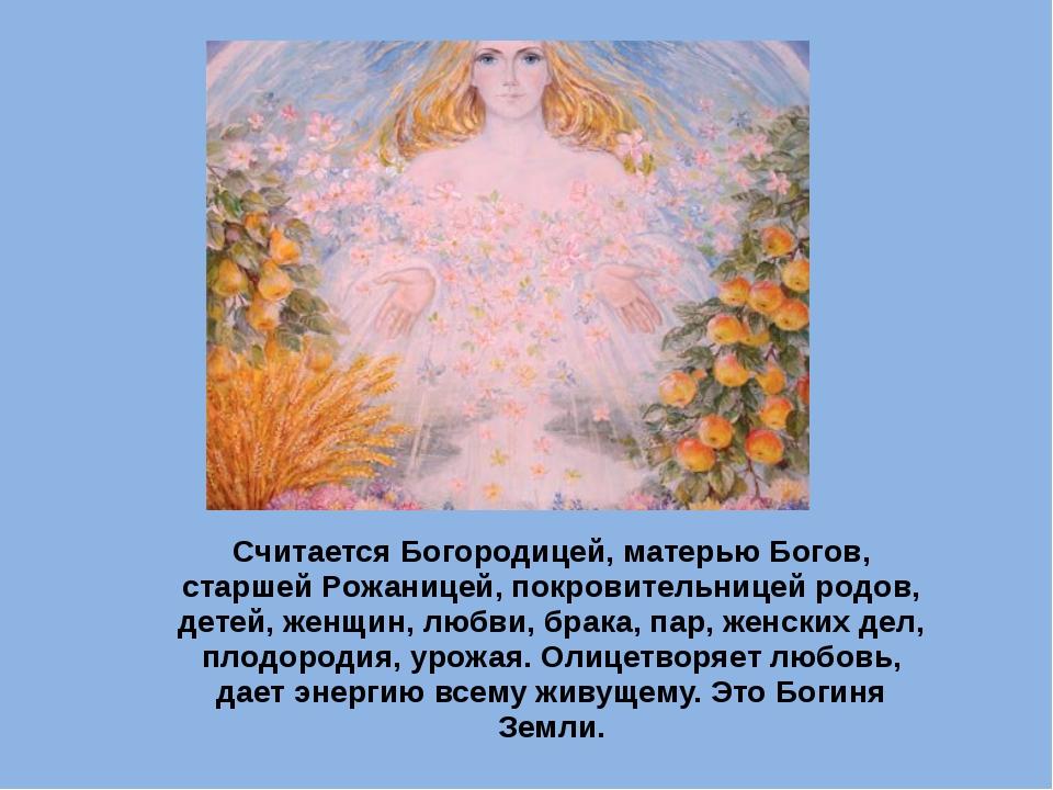 Считается Богородицей, матерью Богов, старшей Рожаницей, покровительницей род...