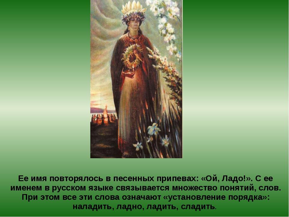 Ее имя повторялось в песенных припевах: «Ой, Ладо!». С ее именем в русском яз...