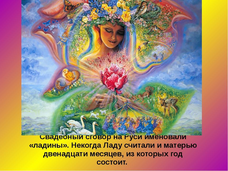 Свадебный сговор на Руси именовали «ладины». Некогда Ладу считали и матерью д...