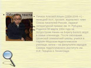 Пичков Алескей Ильич (1934-2006 гг.) - ненецкий поэт, прозаик, журналист, чле
