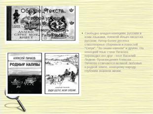 Свободно владея ненецким, русским и коми языками, Алексей Ильич писал на русс