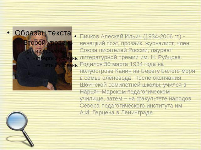 Пичков Алескей Ильич (1934-2006 гг.) - ненецкий поэт, прозаик, журналист, чле...
