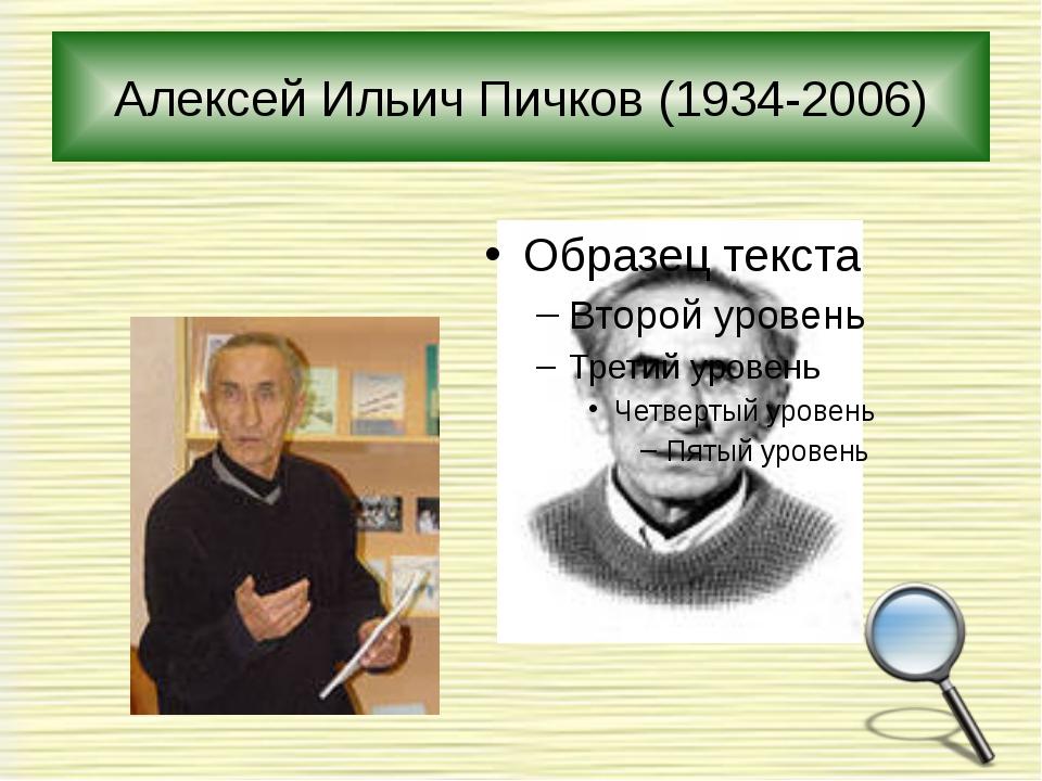 Алексей Ильич Пичков (1934-2006)