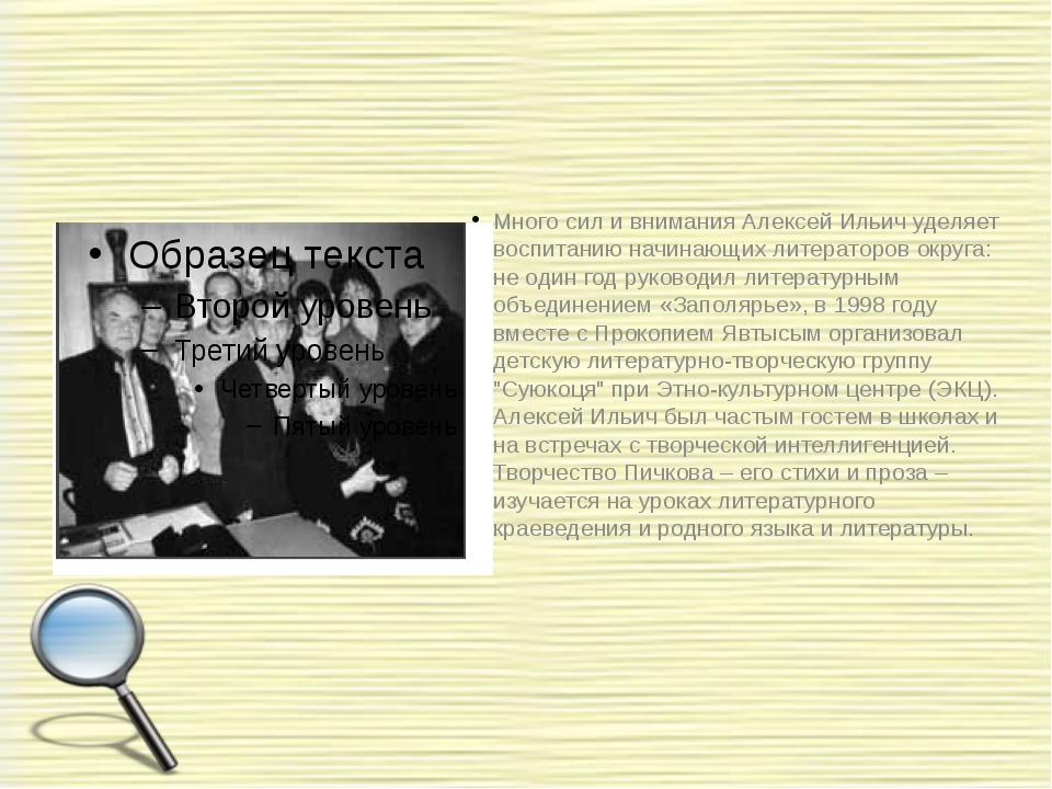 Много сил и внимания Алексей Ильич уделяет воспитанию начинающих литераторов...