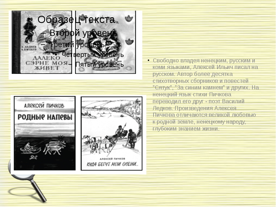 Свободно владея ненецким, русским и коми языками, Алексей Ильич писал на русс...