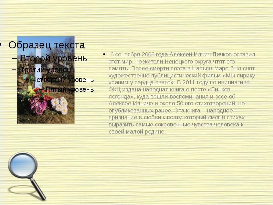 6 сентября 2006 года Алексей Ильич Пичков оставил этот мир, но жители Ненецк...