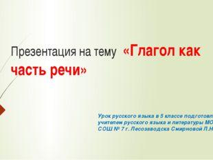 Презентация на тему «Глагол как часть речи» Урок русского языка в 5 классе по