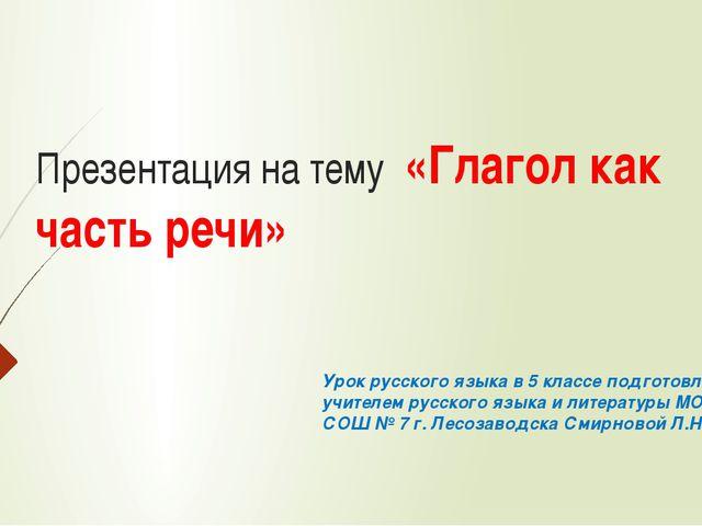 Презентация на тему «Глагол как часть речи» Урок русского языка в 5 классе по...