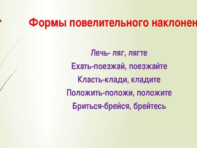Формы повелительного наклонения Лечь- ляг, лягте Ехать-поезжай, поезжайте Кла...