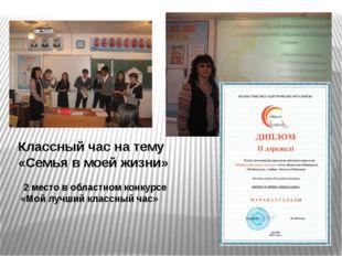 Классный час на тему «Семья в моей жизни» 2 место в областном конкурсе «Мой л