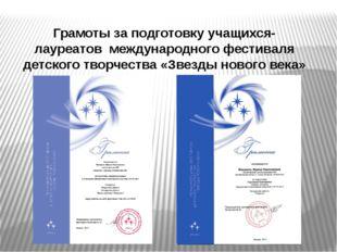 Грамоты за подготовку учащихся- лауреатов международного фестиваля детского т