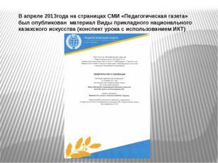 В апреле 2013года на страницах СМИ «Педагогическая газета» был опубликован ма