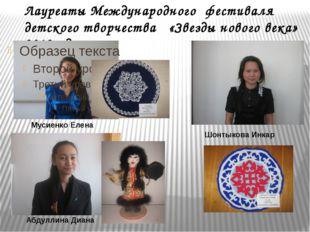 Лауреаты Международного фестиваля детского творчества «Звезды нового века» 20