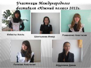Участницы Международного фестиваля «Южный полюс» 2012г. Избасты Асель Романен