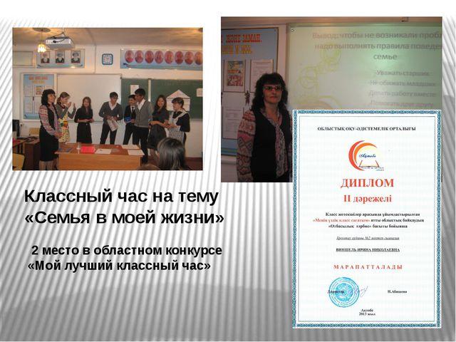 Классный час на тему «Семья в моей жизни» 2 место в областном конкурсе «Мой л...