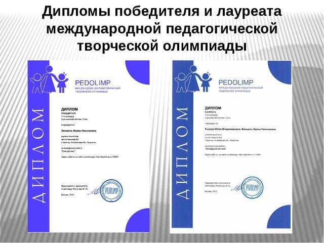 Дипломы победителя и лауреата международной педагогической творческой олимпиады