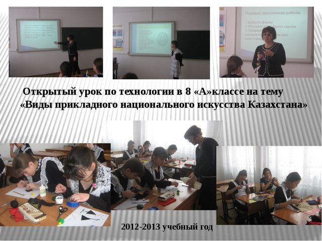 Открытый урок по технологии в 8 «А»классе на тему «Виды прикладного национал...