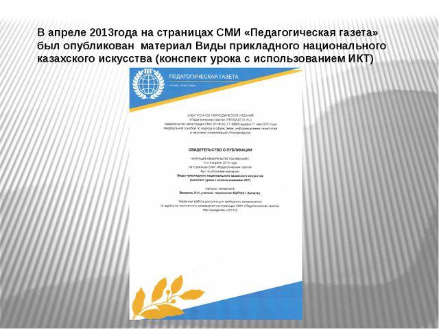 В апреле 2013года на страницах СМИ «Педагогическая газета» был опубликован ма...