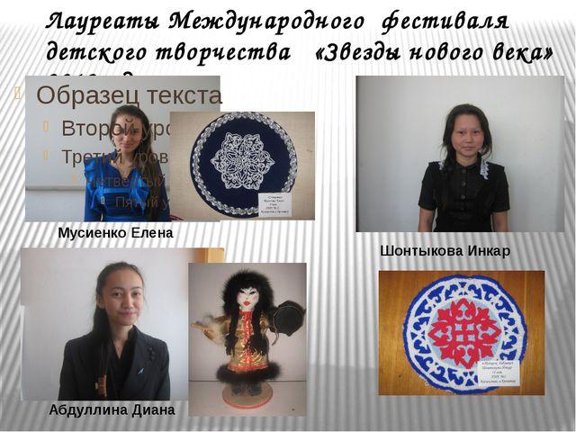 Лауреаты Международного фестиваля детского творчества «Звезды нового века» 20...