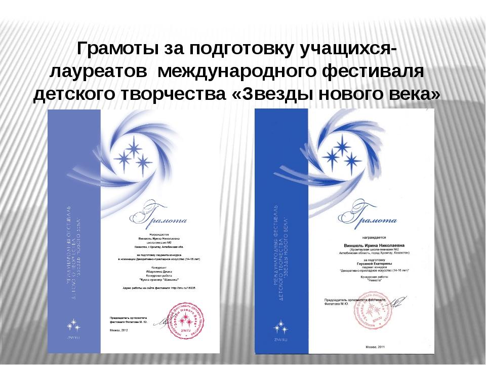 Грамоты за подготовку учащихся- лауреатов международного фестиваля детского т...