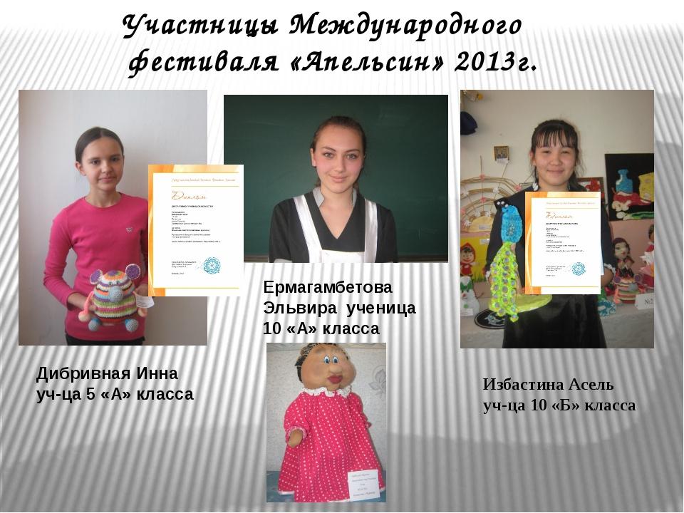 Участницы Международного фестиваля «Апельсин» 2013г. Дибривная Инна уч-ца 5...