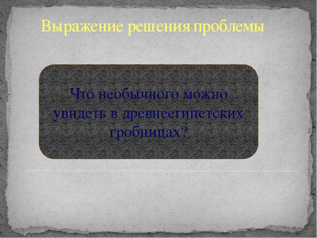 Выражение решения проблемы Что необычного можно увидеть в древнеегипетских гр...