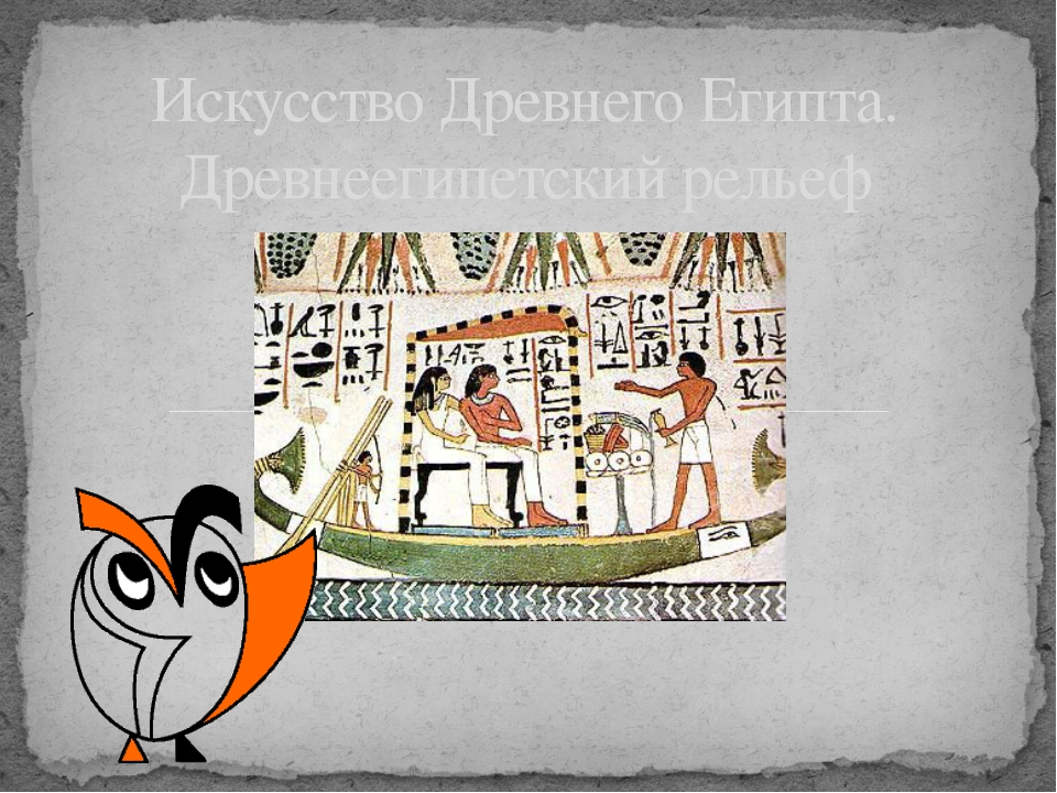 Искусство Древнего Египта. Древнеегипетский рельеф