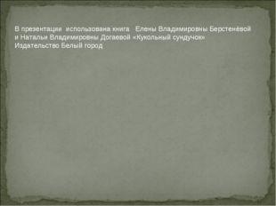 В презентации использована книга Елены Владимировны Берстенёвой и Натальи Вла
