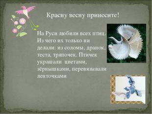 Красну весну принесите! На Руси любили всех птиц. Из чего их только ни делали