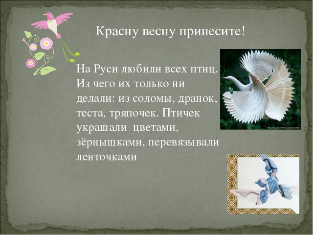 Красну весну принесите! На Руси любили всех птиц. Из чего их только ни делали...