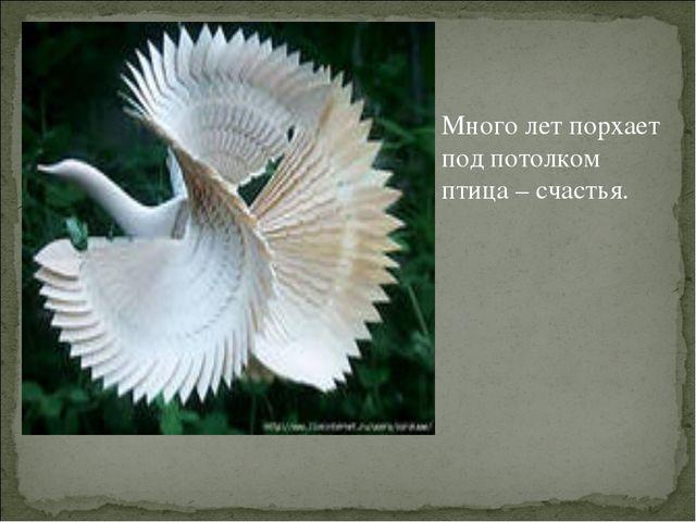 Много лет порхает под потолком птица – счастья.