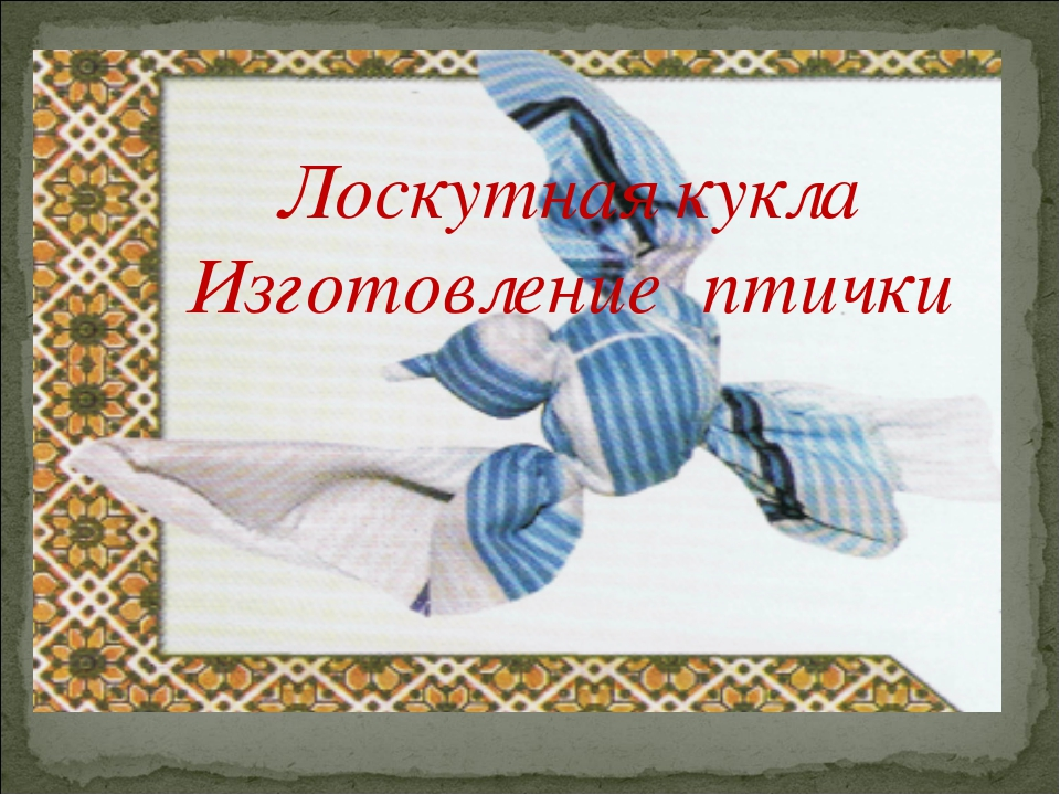 Лоскутная кукла Изготовление птички