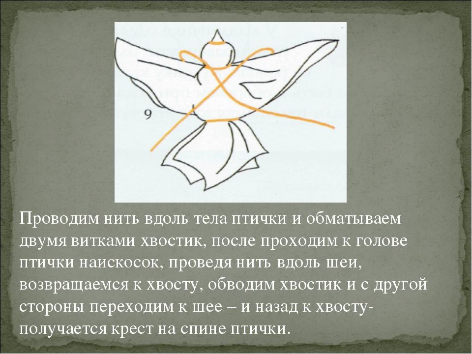 Проводим нить вдоль тела птички и обматываем двумя витками хвостик, после про...