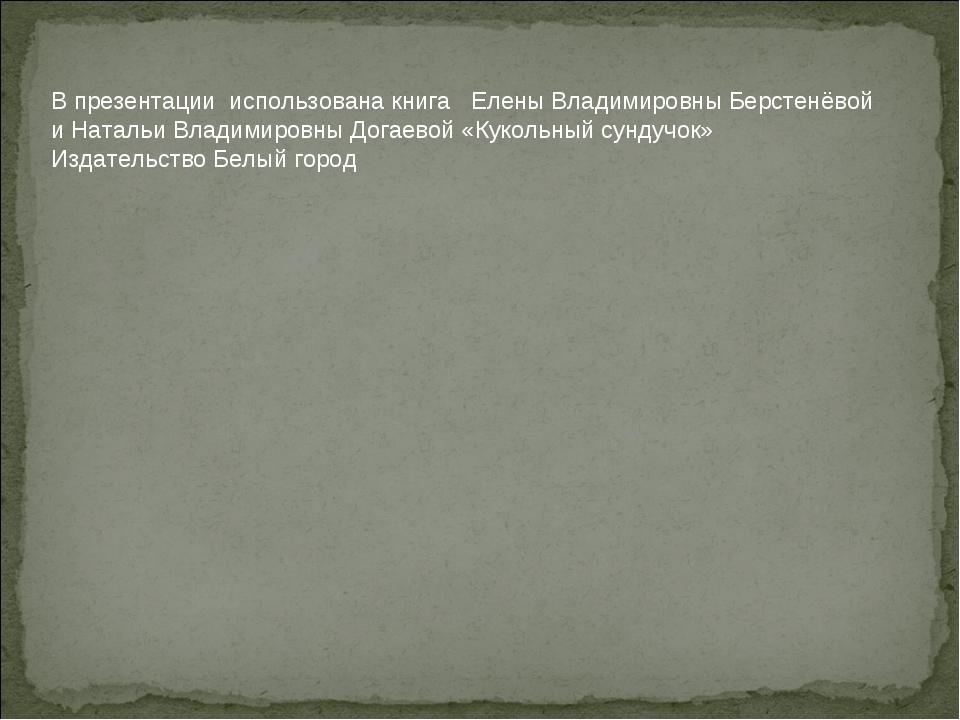 В презентации использована книга Елены Владимировны Берстенёвой и Натальи Вла...