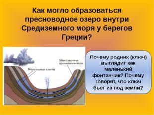 Как могло образоваться пресноводное озеро внутри Средиземного моря у берегов