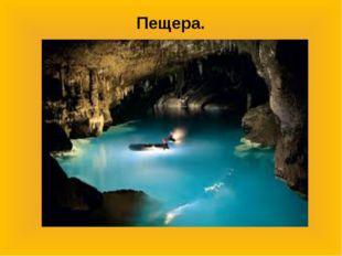 Пещера.