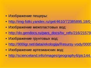Изображение пещеры: http://img-fotki.yandex.ru/get/4610/72385895.18/0_6acb6_