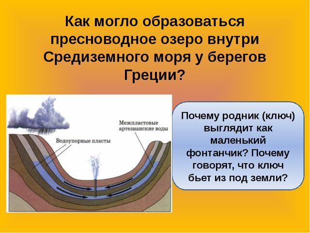 Как могло образоваться пресноводное озеро внутри Средиземного моря у берегов...