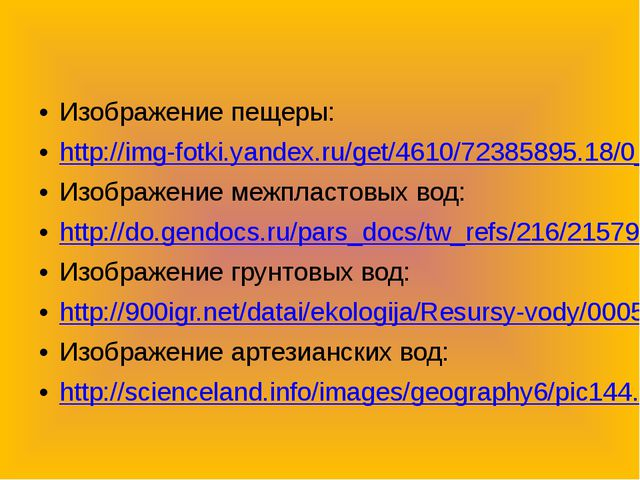 Изображение пещеры: http://img-fotki.yandex.ru/get/4610/72385895.18/0_6acb6_...