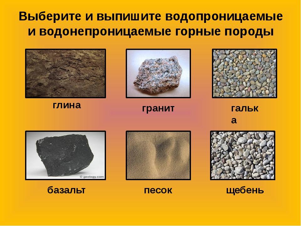 глина базальт гранит Выберите и выпишите водопроницаемые и водонепроницаемые...