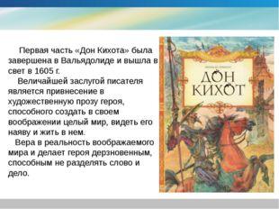 Первая часть «Дон Кихота» была завершена в Вальядолиде и вышла в свет в 1605